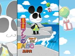 漫画アシのABC~2020年GW~