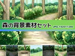 森の背景素材セット【ゲーム背景素材】