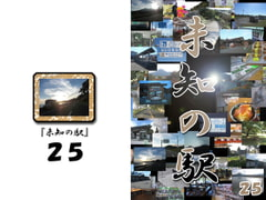 未知の駅25