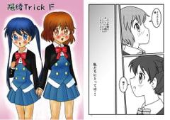 陽綾TrickF