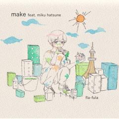 make feat.初○ミク