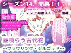 【新シーズン】星喰らう古代花~フラワリング・ジルゴッド~