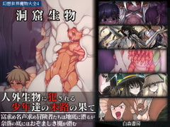 幻想世界魔物大全4 洞窟生物