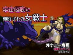 異種姦|宇宙怪物に陵辱された女戦士~オナニー用ミニゲーム