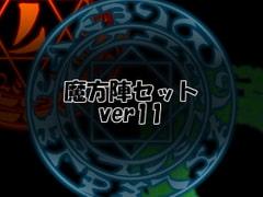 魔方陣セット ver11