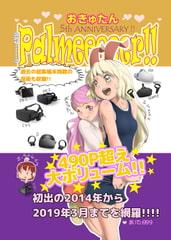 おきゅたん誕生5周年記念 大全集 「Palmeeeeer!!」
