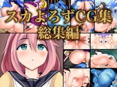 スカよろずCG集・総集編