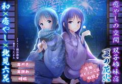 【耳かき・耳舐め】癒やしの空間双子姉妹宿 夏の花火【バイノーラル・癒やし】