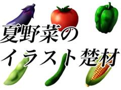 夏野菜のイラスト素材