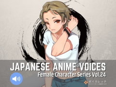Japanese Anime Voices:Female Character Series Vol.24 [ボイスレック]