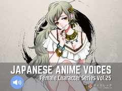 Japanese Anime Voices:Female Character Series Vol.25 [ボイスレック]