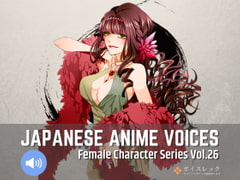 Japanese Anime Voices:Female Character Series Vol.26 [ボイスレック]