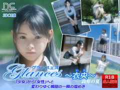 Glances 〜衣央〜