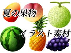 夏の果物イラスト素材