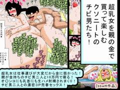 超乳女を親の金で買って楽しむクソニートのチビ男たち!