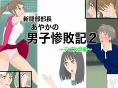 新聞部部長あやかの男子惨敗記2〜テニス部編〜