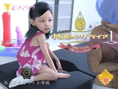 小肛姫のアグライア1(薄モザイク版)
