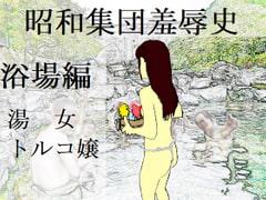 昭和集団羞辱史:浴場編