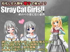 Stray Cat Girls!! 終わりの雪と石の世界 (製品版)