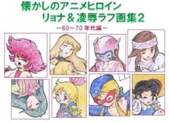 懐かしのアニメヒロイン・リョナ&凌辱ラフ画集2  60~70年代編