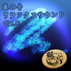 藤の音リラックスサウンドVol.3