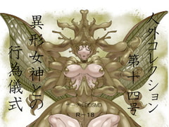 人外コレクション第14号「異形女神との行為儀式」