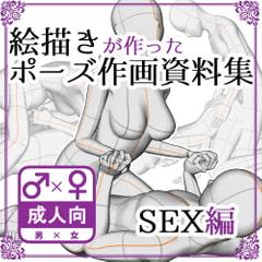 【ポーズ作画資料集007】48手ポーズ12点