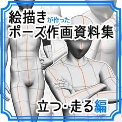 【ポーズ作画資料集008】全身ポーズ27点