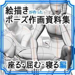 【ポーズ作画資料集009】全身ポーズ27点