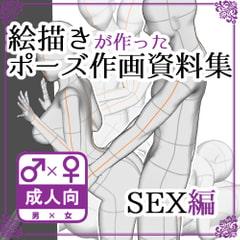【ポーズ作画資料集010】48手ポーズ12点