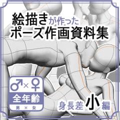 【ポーズ作画資料集011】身長差小全身ポーズ12点