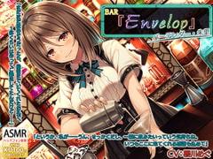 【シェイカー・耳かき】BAR『Envelop』マスター・朱里【CV.櫻川めぐ】