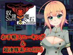 奴隷魔石〜SlaveStone〜