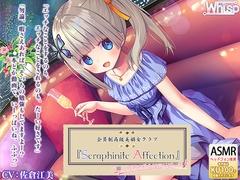 【whisp&RaRoまとめ買い80%OFFクーポン/5時間30分】『Seraphinite affection』~ジ○ニアアイドルのご奉仕フルメニュー♪