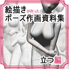 【ポーズ作画資料集018】全身ポーズ27点