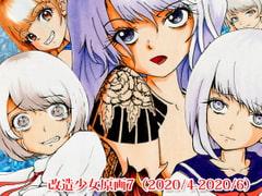 改造少女原画7(2020/4-2020/6)