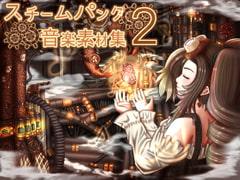 スチームパンク音楽素材集2