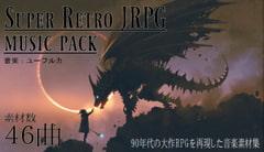SFC FANTASY - スーパーファミコン音源を再現したRPG向けBGM素材集 大作ゲーム1本分の46曲入り!