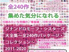 ジナンドロモーフ・シスターズ大全集~全240作パッケージ・コレクション~ 2011-2020