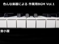 色んな楽器による 作業用BGM Vol.1