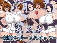 S.S.S -射精サポートスタッフ-
