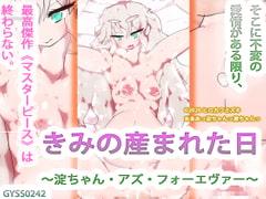 きみの産まれた日〜淀ちゃん・アズ・フォーエヴァー〜