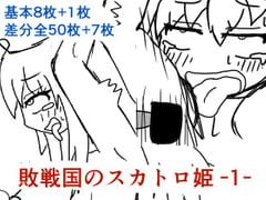 敗戦国のスカトロ姫 -1-