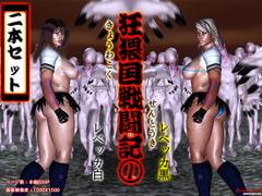 狂猥国戦闘記(1)レベッカ二本セット