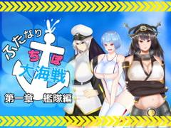 ふたなりち○ぽ大海戦  第一部 艦隊編