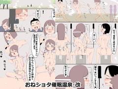 おねショタ催眠温泉・改