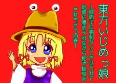 東方いじめっ娘-諏訪子に強制クンニさせられて地面に埋められながら蛇や蛙攻めされちゃうの巻-