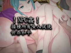!NPC姦!播種所有女人促使世界和平 繁體中文版