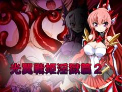光翼戦姫淫獄篇2