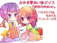 立体音響添い寝ボイス『理想の姉妹ver』【英語版・中国語版】